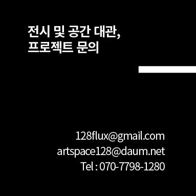 128전시문의_대지 1.png